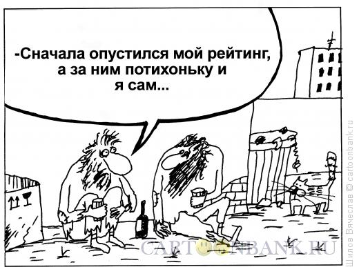 ПОЧТИ БЕЗ МАТА, карикатура, трибуна народа,