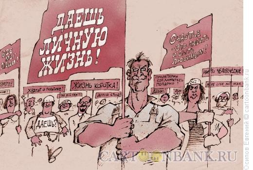 Карикатура: даешь личную жизнь, Осипов Евгений
