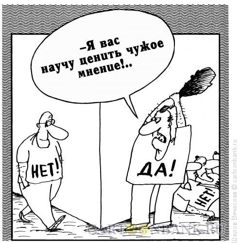 Карикатура: Нет-Да, Шилов Вячеслав