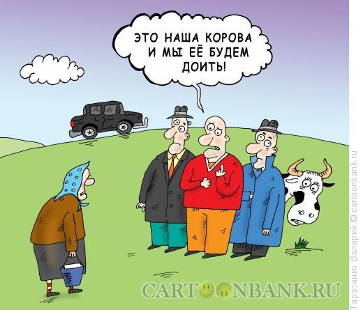 Карикатура: Деревенька моя, Тарасенко Валерий