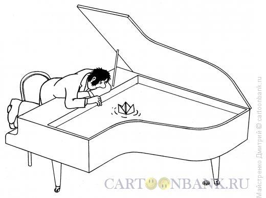 Карикатура: Рояльный кораблик, Майстренко Дмитрий