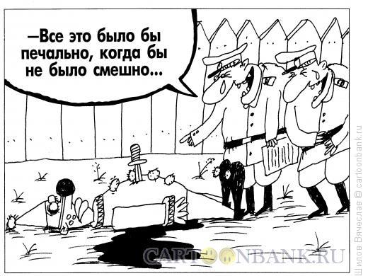 Карикатура: Убитый клоун, Шилов Вячеслав