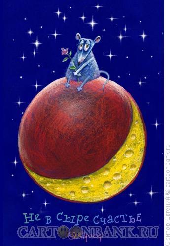 Карикатура: не в сыре счастье, Осипов Евгений