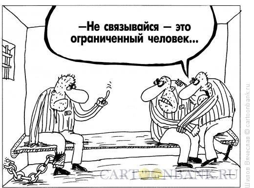 Карикатура: Ограниченный человек, Шилов Вячеслав