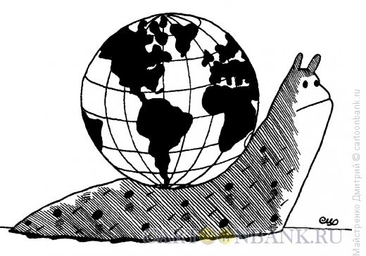 Карикатура: Улитка_глобус, Майстренко Дмитрий