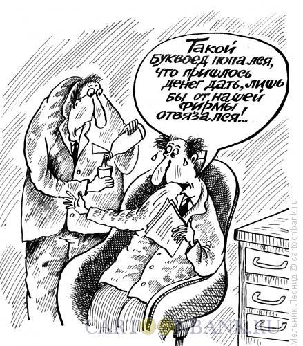 Карикатура: Въедливый проверяющий, Мельник Леонид