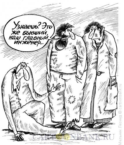 Карикатура: Докатился, Мельник Леонид
