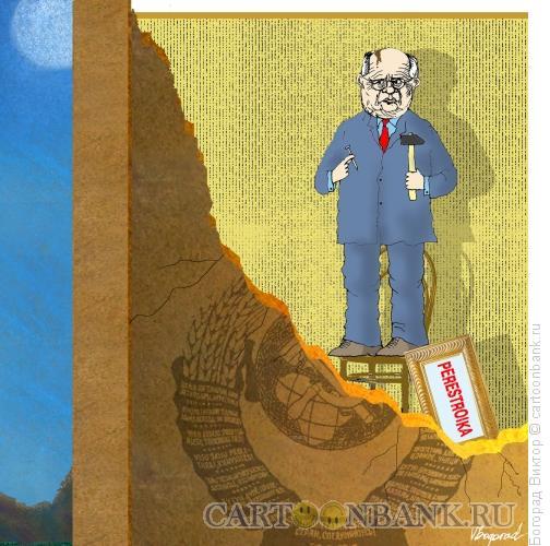 Карикатура: Горбачев Михаил, бывший президент СССР, Богорад Виктор