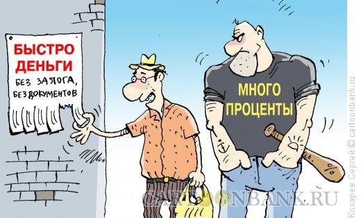 Карикатура: кредит, Кокарев Сергей