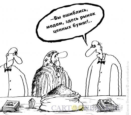 Карикатура: Рынок, Шилов Вячеслав