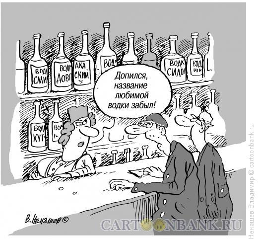 Карикатура: алкоголизмус, Ненашев Владимир