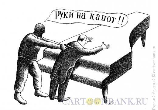 Карикатура: Пианист и милиционер, Гурский Аркадий