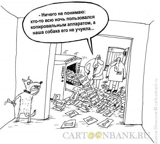 Карикатура: Собака в типографии, Шилов Вячеслав