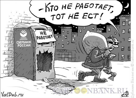 Карикатура: Банкомат не работает, Дубинин Валентин