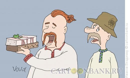Карикатура: Сало есть сало, Иванов Владимир