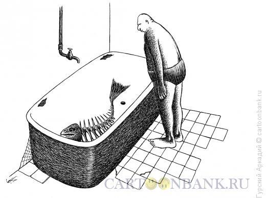 Карикатура: скелет рыбы в ванне, Гурский Аркадий