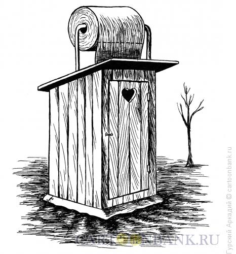 Карикатура: будка туалетная, Гурский Аркадий