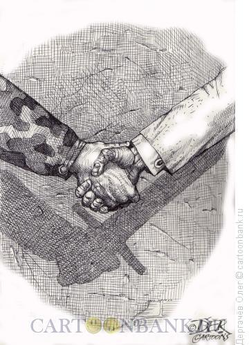 Карикатура: Рукопожатие, Дергачёв Олег
