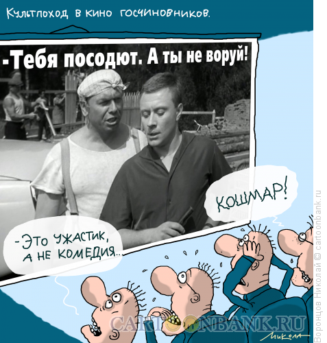 Карикатура: Культпоход чиновников, Воронцов Николай