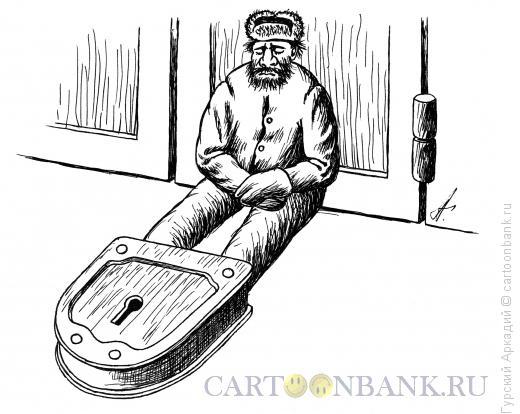 Карикатура: сторож, Гурский Аркадий