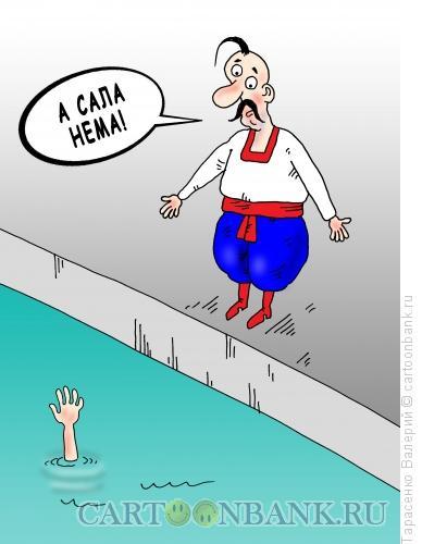 Карикатура: Украинский спасатель, Тарасенко Валерий