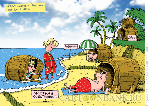 Карикатура: Частная собственность, Воронцов Николай