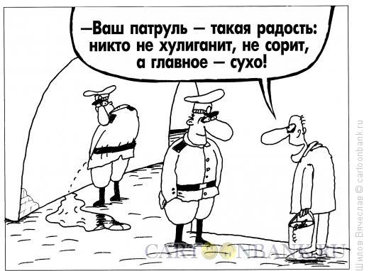 Карикатура: Патруль, Шилов Вячеслав