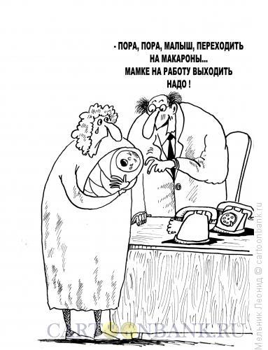 Карикатура: Торопливое взросление, Мельник Леонид