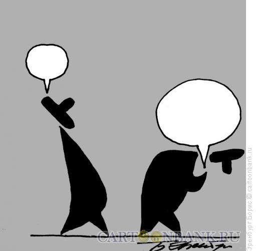 Карикатура: тяжкий груз, Эренбург Борис