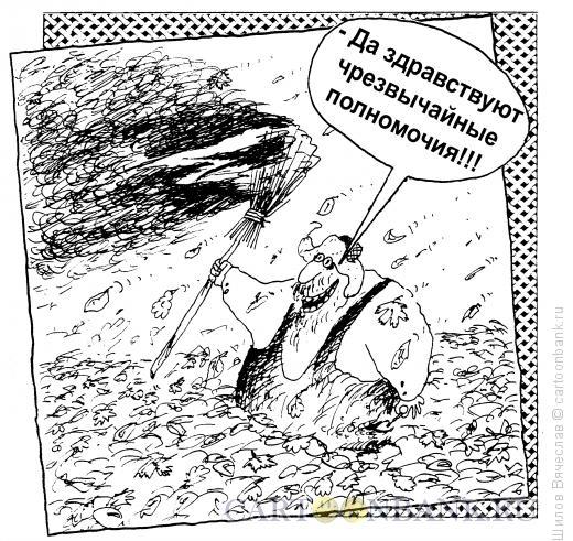 Карикатура: Чрезвычайные полномочия, Шилов Вячеслав