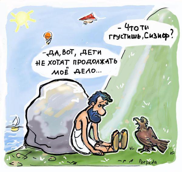 Карикатура: Сизиф., Perpeta