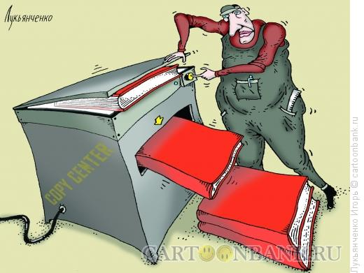 Карикатура: Копировальный аппарат, Лукьянченко Игорь