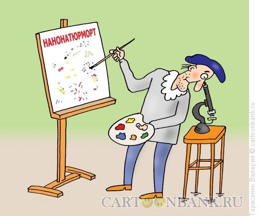 Карикатура: Нанонатюрморт, Тарасенко Валерий