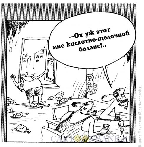 Карикатура: Неустойчивый баланс, Шилов Вячеслав