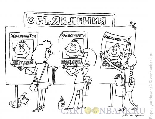 Карикатура: Розыск, Воронцов Николай