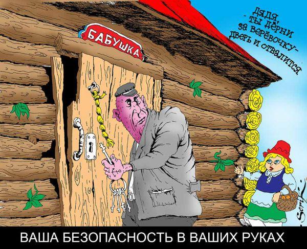 Карикатура: Дёрни, Кир Непьющий