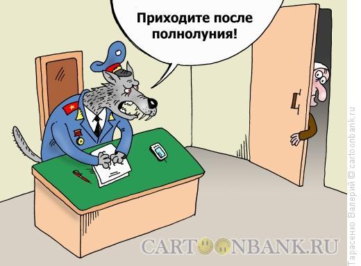 Карикатура: Оборотень, Тарасенко Валерий