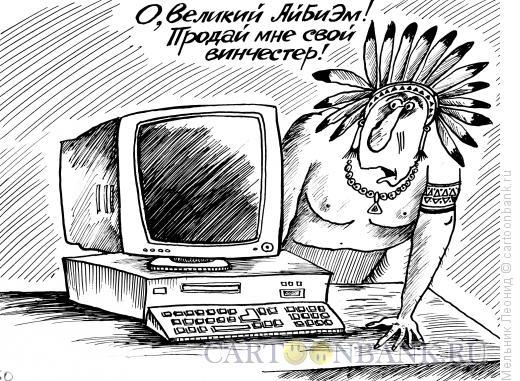 Карикатура: Великий Ай-Би-Эм, Мельник Леонид