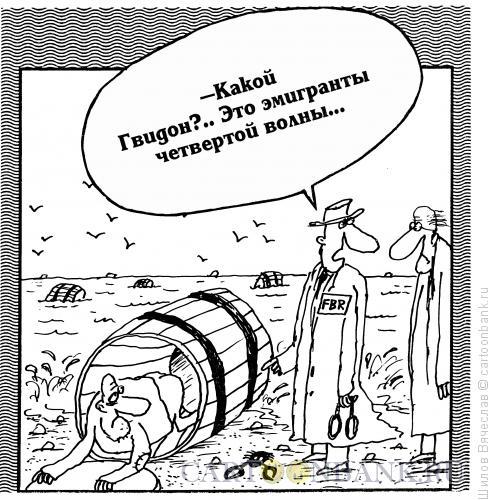 Карикатура: Эмигранты, Шилов Вячеслав