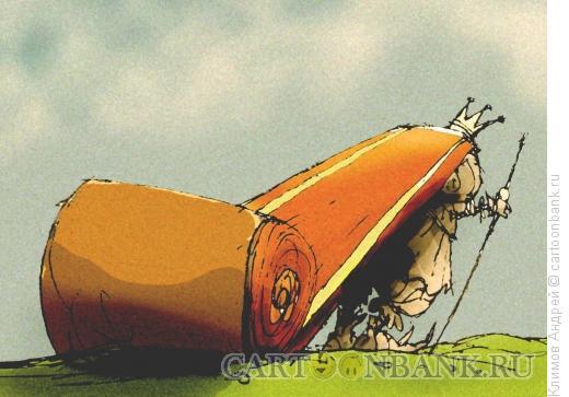 Карикатура: Дорожка, Климов Андрей