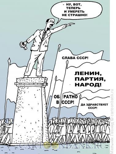 Карикатура: КПРФ- лидер коммунистов, Мельник Леонид