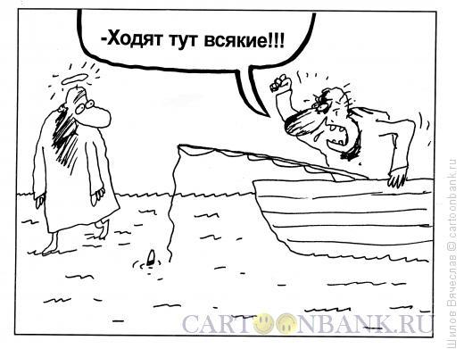 Карикатура: Потревоженный рыбак, Шилов Вячеслав