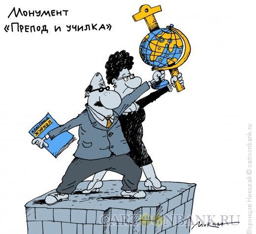 Карикатура: Препод и училка, Воронцов Николай