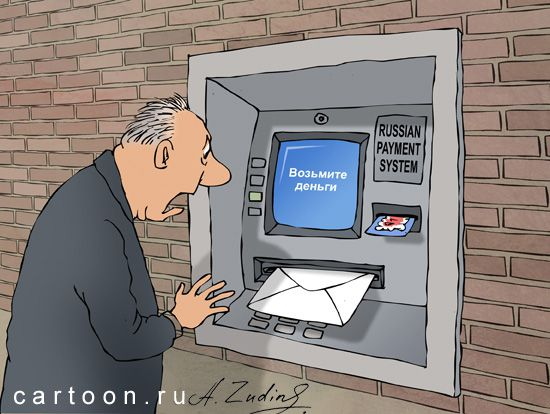 Карикатура: Russian payment system, Александр Зудин