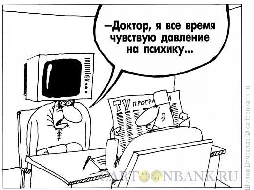 Карикатура: Давление, Шилов Вячеслав