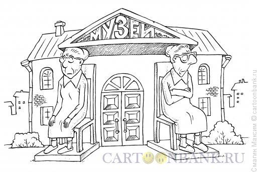 Карикатура: Фасад музея, Смагин Максим