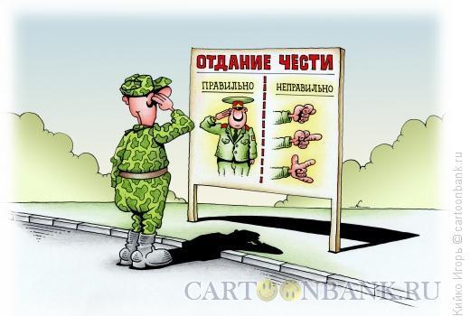 Карикатура: Отдание чести, Кийко Игорь