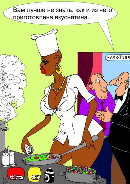 Карикатура: Вкуснятина, Валерий Каненков