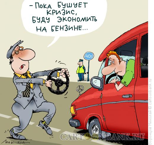 Карикатура: Экономия, Воронцов Николай