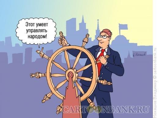 Карикатура: управление народом, Ненашев Владимир